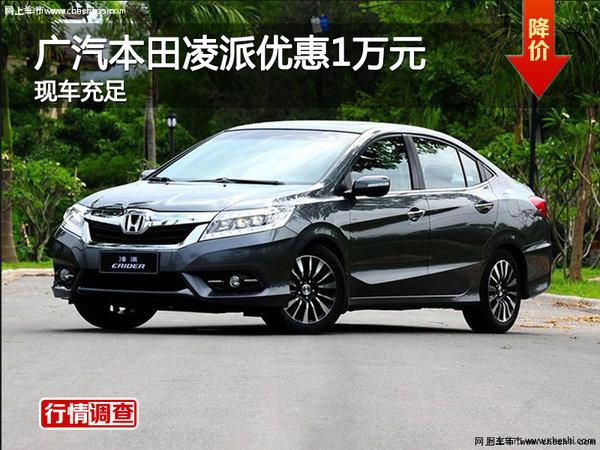 长沙广汽本田凌派优惠1万元 现车供应-图1