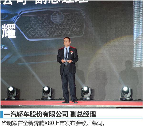 奔腾新款SUV-X80正式上市 售9.98万元起-图1