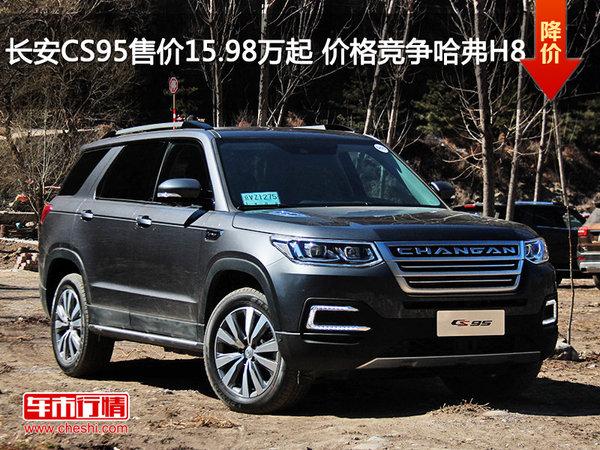长安CS95售价15.98万起 价格竞争哈弗H8-图1