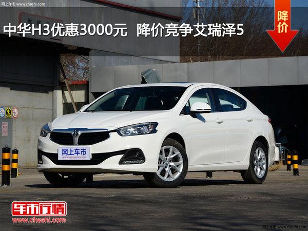 中华H3优惠3000元  降价竞争艾瑞泽5-图1