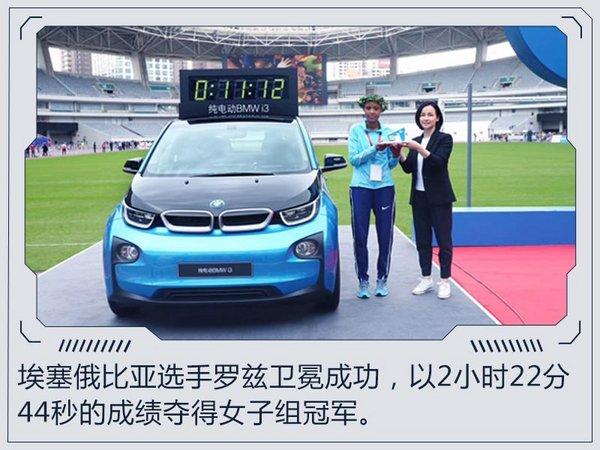 上海马拉松从不缺席的BMW i3 即将焕新登场-图2