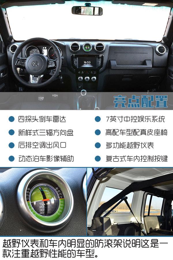 新款北京40/40L上市 售xx.xx-xx.xx万-图3