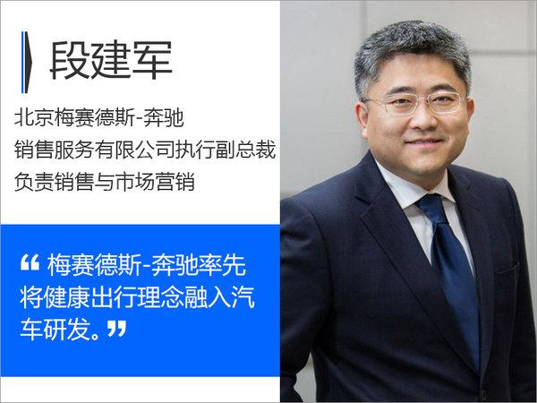 """段建军:汽车将变""""健康管家"""" 奔驰推中国专属定制-图2"""