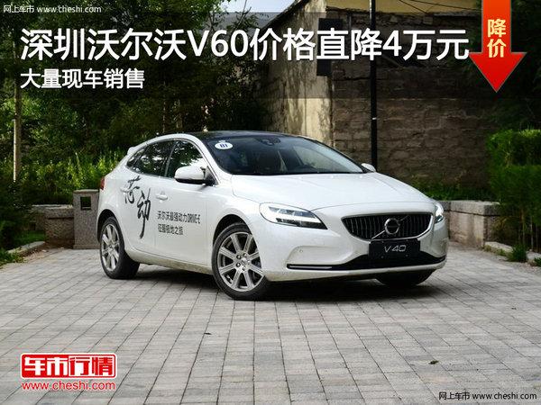 深圳沃尔沃V60欢迎垂询 价格直降4万元-图1