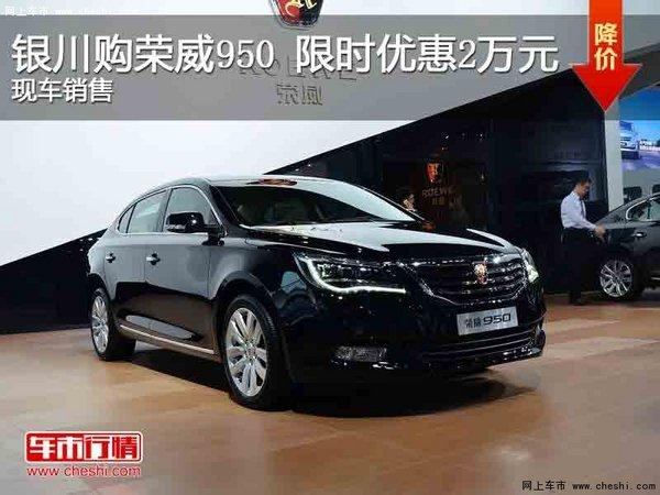银川购荣威950 限时优惠2万元 现车销售-图1