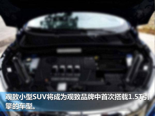 """观致全新小型SUV酷似""""瑞虎7"""" 将于九月量产-图2"""