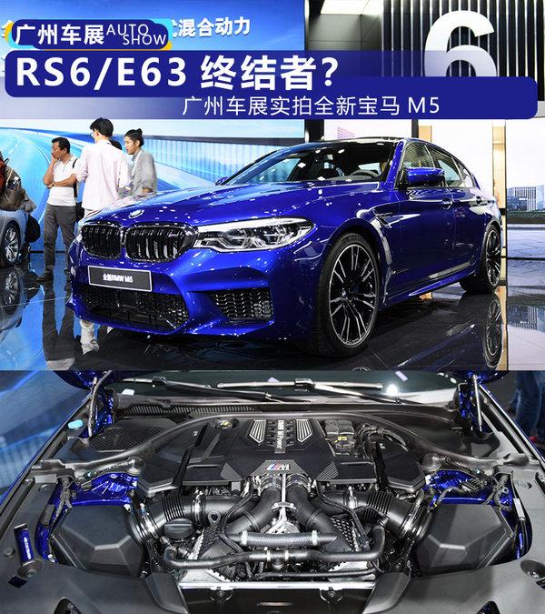 RS6/AMG E63终结者? 广州车展实拍全新宝马M5-图1