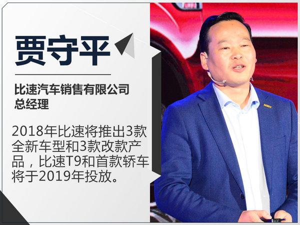 贾守平:比速明年推3款全新产品 含首款电动车-图1
