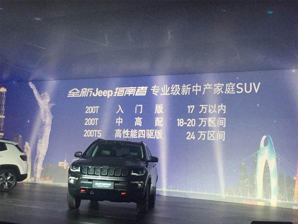 Jeep全新指南者正式开启预售 17-24万元-图2