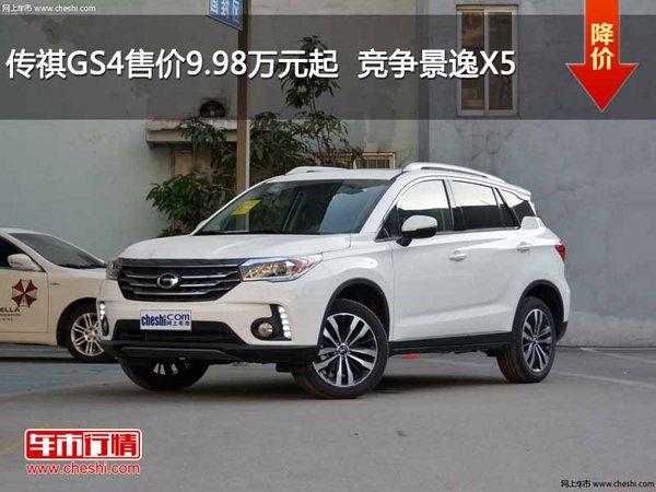 传祺GS4售价9.98万元起  竞争景逸X5-图1