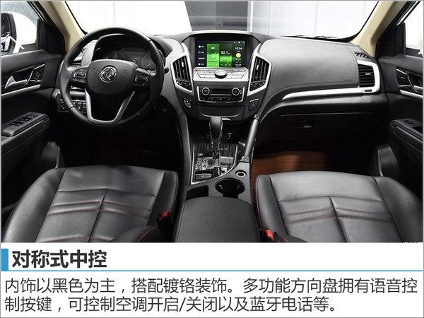 东风风神AX7智驭型将上市 配置大幅提升-图5