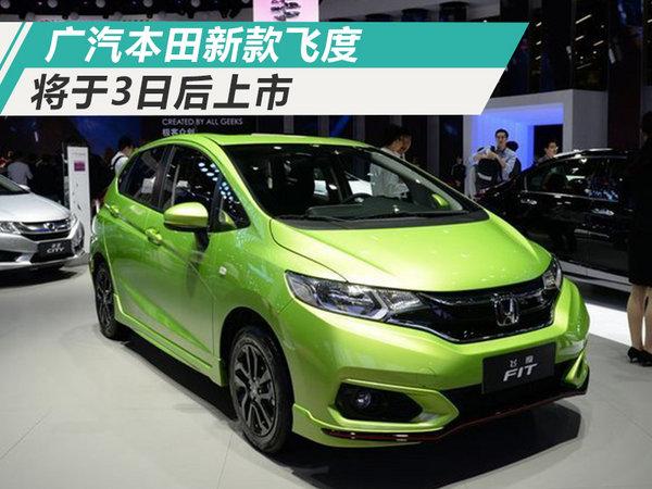 广汽本田新飞度3天后上市 涨0.12万元/增3款车型-图1