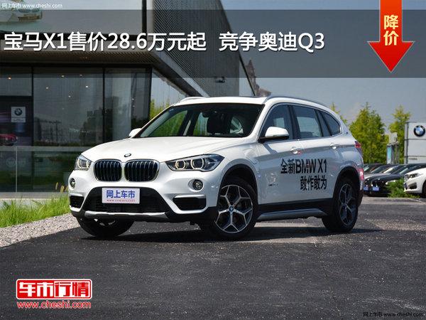 宝马X1售价28.6万元起  竞争奥迪Q3-图1