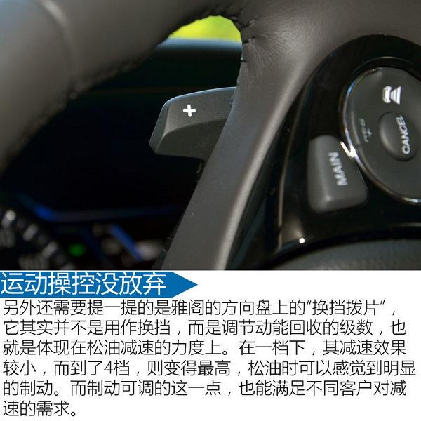 不鸣则已一鸣惊人 试驾新雅阁Sport Hybrid-图9