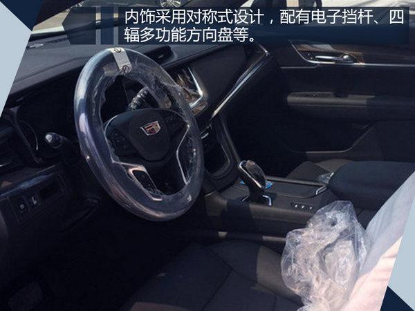 凯迪拉克XT5 轻混动成都车展上市 首次搭载9AT-图4