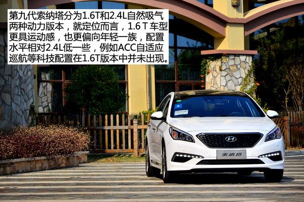 2017款北京现代索纳塔九最低价格新款降8万高清图片