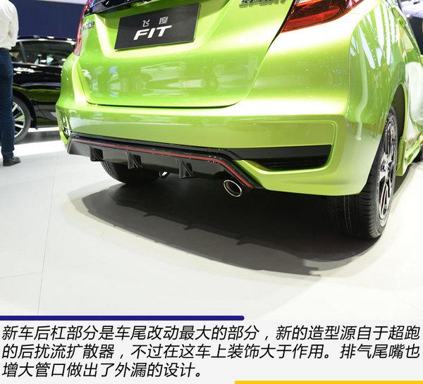 人人都买得起的真超跑 广汽本田飞度潮跑版实拍-图8