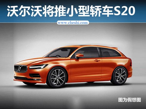 沃尔沃将推小型轿车S20 与宝马MINI展开竞争-图1