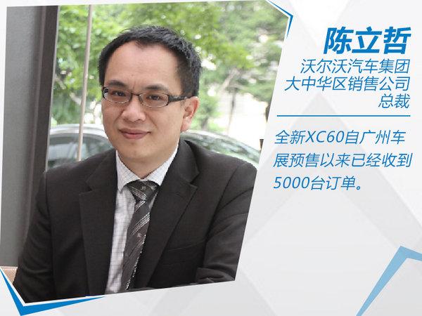 沃尔沃全新XC60上市 36.99万起/起售价涨1.1万-图1