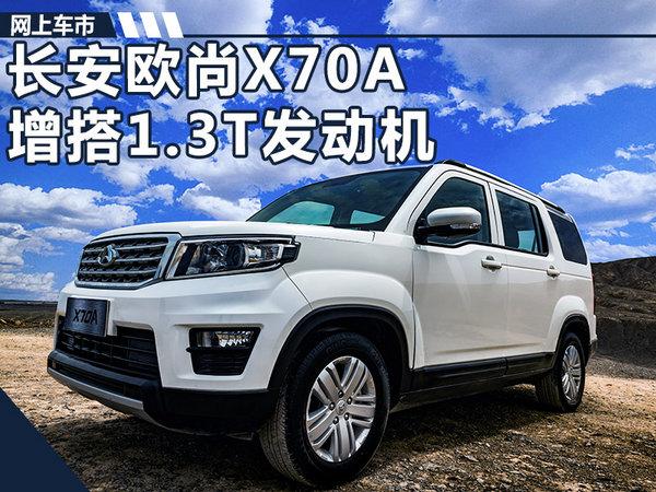 长安将推全新大7座SUV 搭1.3T引擎/动力超1.6L-图1