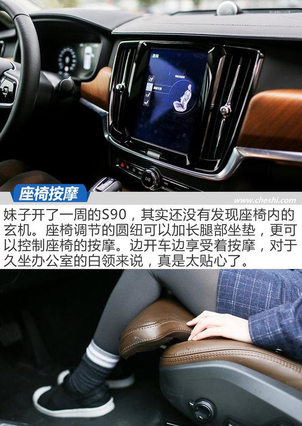 油腻老司机带萌妹子玩转黑科技  沃尔沃S90长测-图2