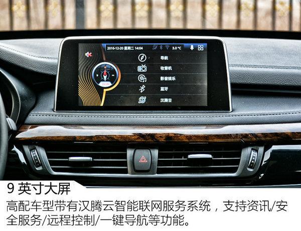 欧派大SUV 汉腾X7 购即送3000元大礼包-图5