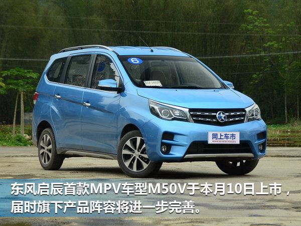 东风启辰一季度销量3.13万 全新MPV将上市-图3