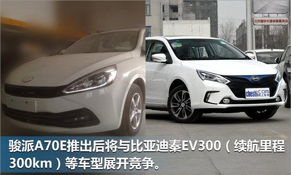 骏派电动家轿A70E/7月上市 竞争秦EV300-图1