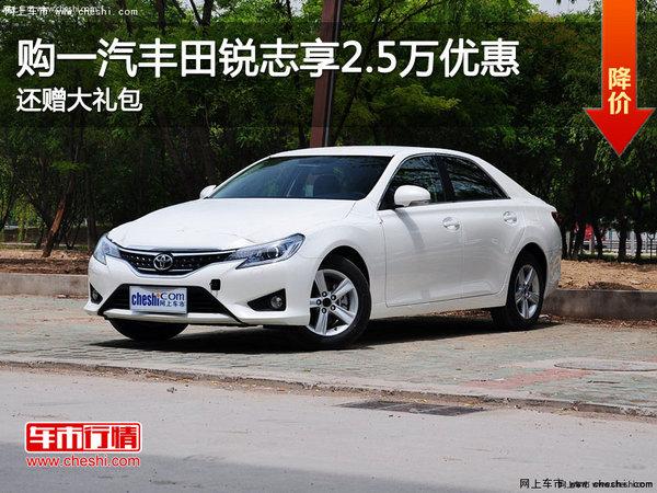 一汽丰田锐志 部分车型优惠高达2.5万元-图1