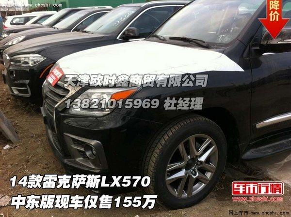2014款   雷克萨斯lx   570中东版现车到店,天津黑色/白色现高清图片
