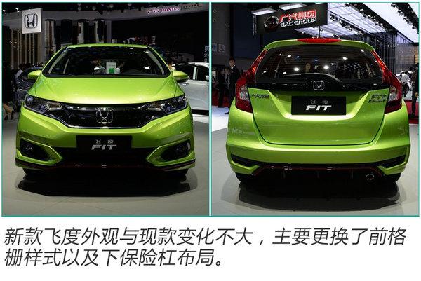 广汽本田新飞度3天后上市 涨0.12万元/增3款车型-图3