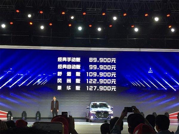 东风本田竞瑞正式上市 售价8.99-12.79万-图2