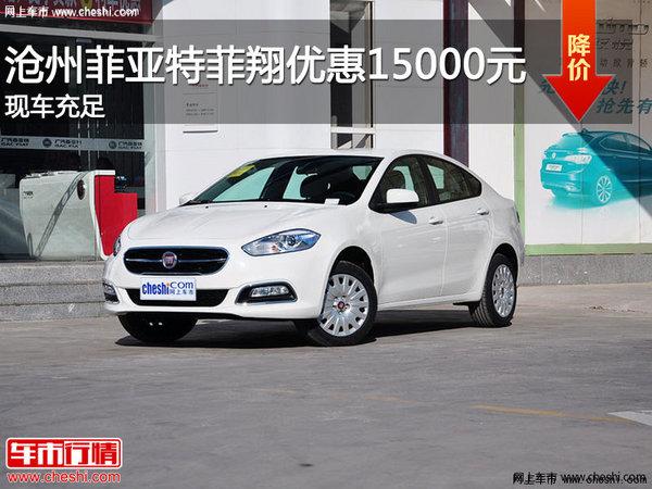 沧州菲亚特菲翔优惠1.5万元 现车销售-图1