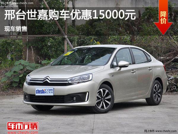 邢台雪铁龙C4世嘉优惠1.5万元 现车销售-图1