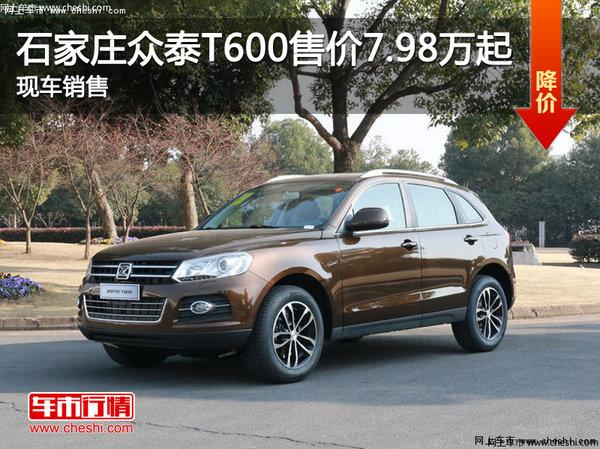 石家庄众泰T600售价7.98万起 现车销售-图1