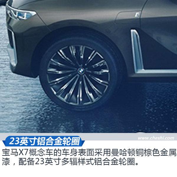 近赏宝马X7插电式混动概念车 超大空间新境界-图5