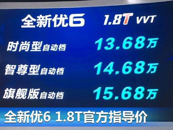纳智捷新优6正式上市 售12.98-15.98万元-图3