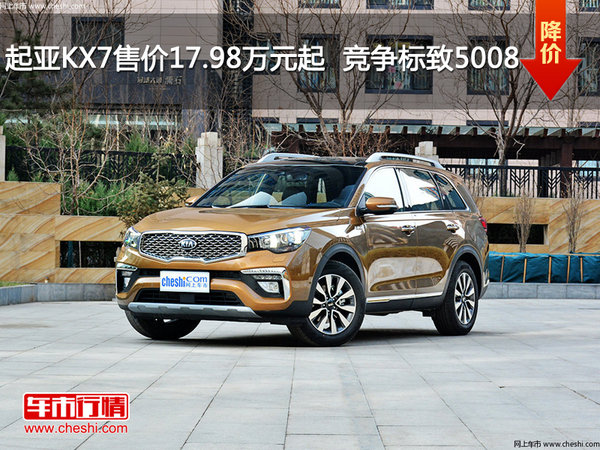 起亚KX7售价17.98万元起  竞争标致5008-图1