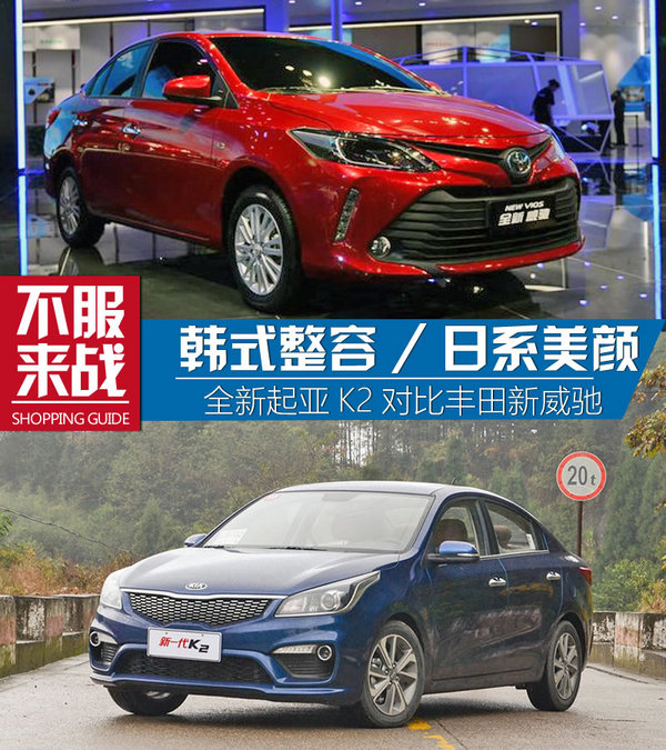 韩式整容对日式美颜 起亚K2对比丰田威驰-图1
