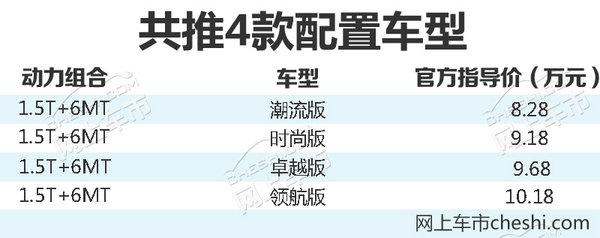 华晨华瑞金杯S70正式上市 售8.28-10.18万元-图1