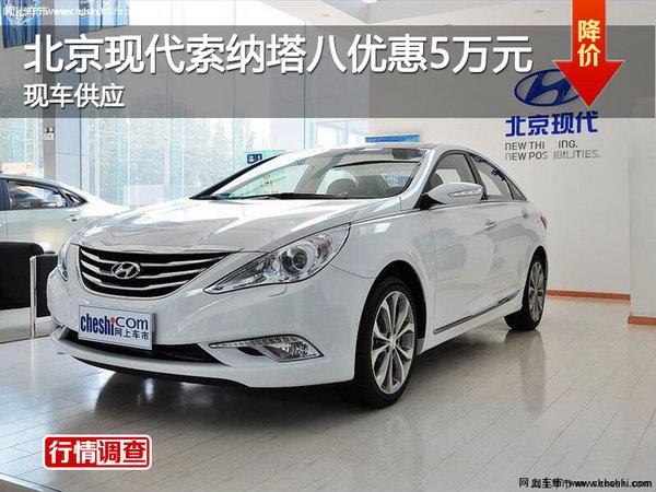 长沙北京现代索纳塔八最高优惠5万元-图1