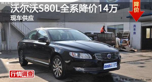 长沙沃尔沃S80L全系降价14万 现车供应-图1