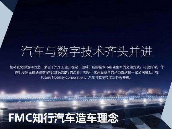 """知行FMC将发布3款电动车 做工""""超过""""特斯拉-图3"""
