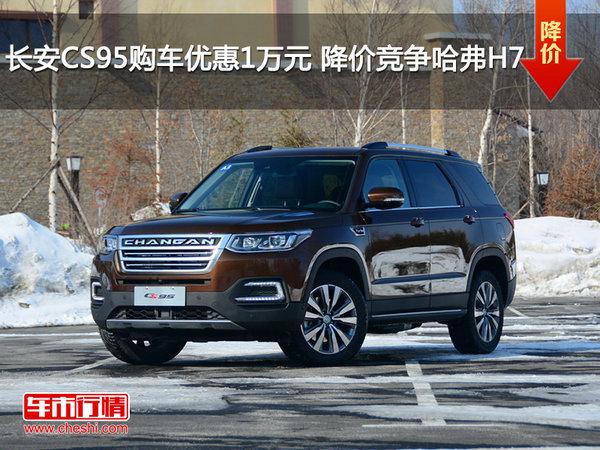 长安CS95购车优惠1万元 降价竞争哈弗H7-图1