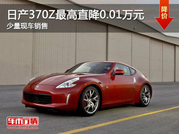 置换日产370Z优惠高达0.01万元-图1