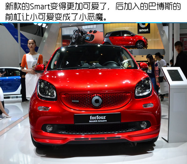 2016北京车展 巴博斯smart fortwo实拍-图3