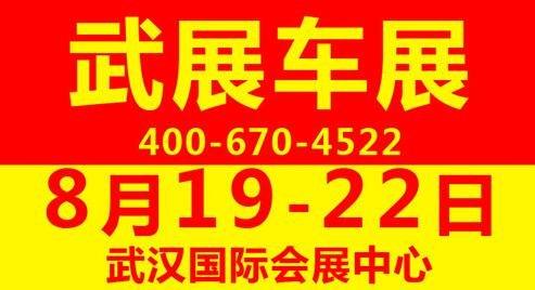 8月19-22日武汉车展 即将燃爆整个江城-图1