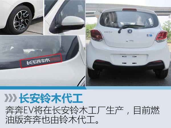 铃木代工生产长安电动车 预计6万元起售-图4