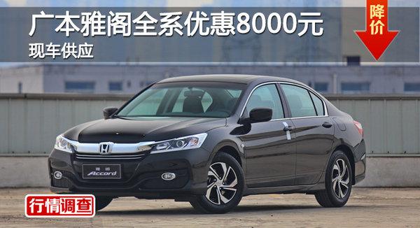 长沙广本雅阁优惠8000 降价竞争索纳塔9-图1