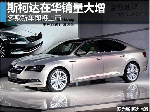 斯柯达在华-销量大增 多款新车即将上市-图1